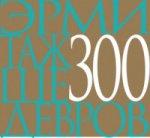 Эрмитаж 300 шедевров (англ.яз.)