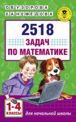 Математика 1-4кл [2518 задач]