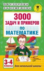 Математика 3-4кл [3000 задач и примеров]