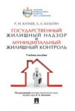 Государственный жилищный надзор и муниципальный жилищный контроль. Уч.пос