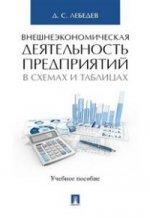 Внешнеэкономическая деятельность предприятий в схемах и таблицах. Уч.пос