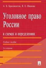 Уголовное право России в схемах и определениях.Уч.пос.-2-е изд