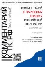 Комментарий к Трудовому кодексу РФ (постатейный).-3-е изд