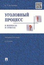 Уголовный процесс в вопросах и ответах.Уч.пос.-8-е изд