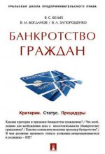 Банкротство граждан (Критерии.Статус.Процедуры).Учебно-практич.пос