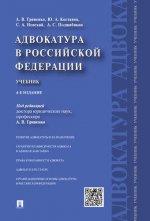 Адвокатура в РФ.Уч.-4-е изд