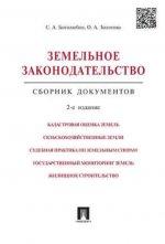 Земельное законодательство.Сборник документов.-2-е изд