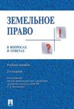Земельное право в вопросах и ответах.Уч.пос.-2-е изд