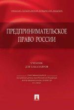 Предпринимательское право России.Уч. для бакалавров