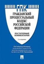 Комментарий к ГПК РФ (постатейный).2изд