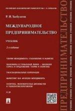 Международное предпринимательство.Уч.-2-е изд