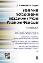 Управление государственной гражданской службой РФ.Уч.пос