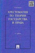 Хрестоматия по теории государства и права.-2-е изд