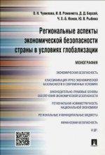 Региональные аспекты экономической безопасности страны в условиях глобализации.Монография