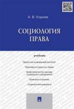 Социология права.Уч