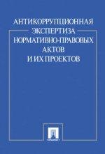 Антикоррупционная экспертиза нормативно-правовых актов и их проектов