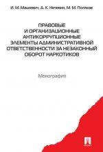 Правовые и организационные антикоррупционные элементы административной ответственности