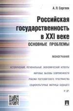 Российская государственность в XXI веке.Основные проблемы.Монография