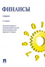 Финансы.Уч.-3-е изд