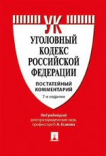 Комментарий к УК РФ (постатейный).-7-е изд