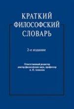 Краткий философский словарь.-2-е изд