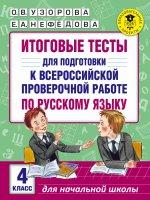 Итоговые тесты для подготовки к Всероссийской проверочной работе по русскому языку. 4 класс