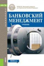 Банковский менеджмент (для бакалавров). Учебник(изд:5)
