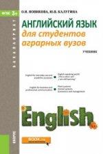 Английский язык для студентов аграрных вузов (для бакалавров). Учебник