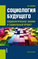 Социология будущего.Соц.знание и соц.проект.Мон