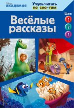 Весёлые рассказы (The Good Dinosaur, Finding Dory, Zootopia)