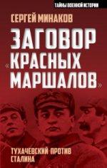 Заговор ?красных маршалов?. Тухачевский против Сталина