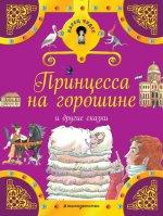 Принцесса на горошине и другие сказки