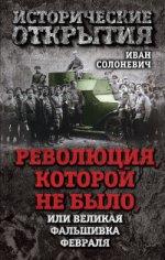 Революция, которой не было, или Великая фальшивка февраля