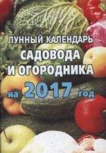 Лунный календарь садовода и огородника на 2017 год