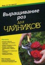 """Для """"чайников"""" выращивание роз"""