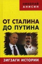 От Сталина до Путина: зигзаги истории