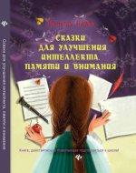Сказки для улучшения интеллекта, памяти и внимания