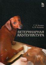 Ветеринарная акупунктура. Уч. пособие, 2-е изд., доп.