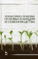 Нормативно-правовые основы селекции и семеноводства: Уч. пособие