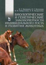 Биологические и генетические закономерности индивидуального роста и развития животных: Уч. пособие