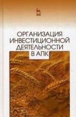 Организация инвестиционной деятельности в АПК. Уч. пособие, 2-е изд., стер