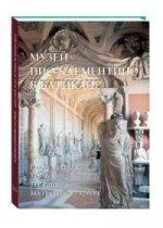 Музей Пио-Клементино в Ватикане.Галерея статуй.Зал муз.Зал Ротонда.Зал греческого креста