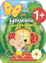 Наклейки для малышей. Арбуз Вып.12