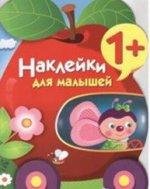 Наклейки для малышей. Яблоко Вып.9
