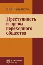 Преступность и нравы переходного общества: Монография В.Н. Кудрявцев