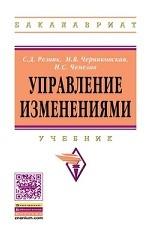 Управление изменениями. Учебник. Гриф УМО вузов России