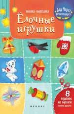 Елочные игрушки: книжка-вырезалка Зайцева Т
