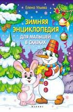 Зимняя энциклопедия для малышей в сказках Ульева Е