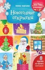 Новогодние открытки: книжка-вырезалка Зайцева Т