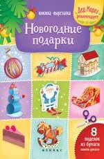 Новогодние подарки: книжка-вырезалка Зайцева Т